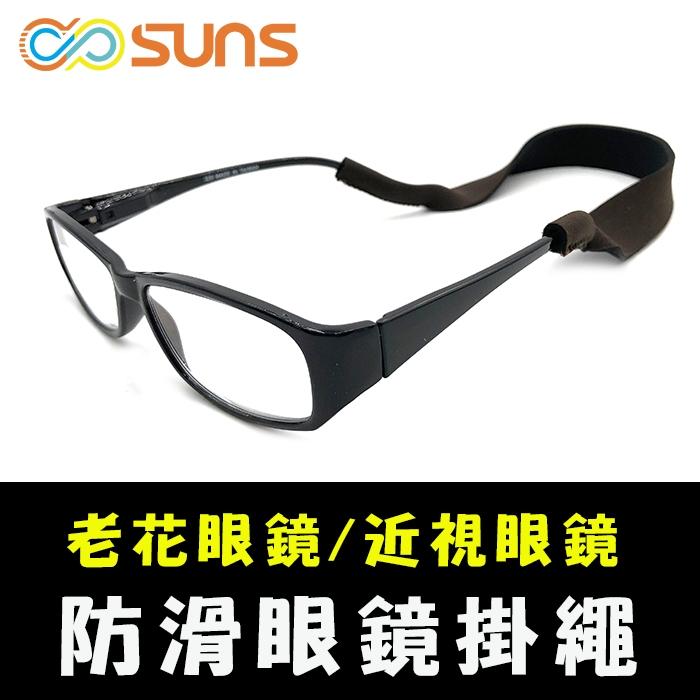 眼鏡掛繩 老花眼鏡 太陽眼鏡 近視眼鏡 運動休閒 防滑掛繩