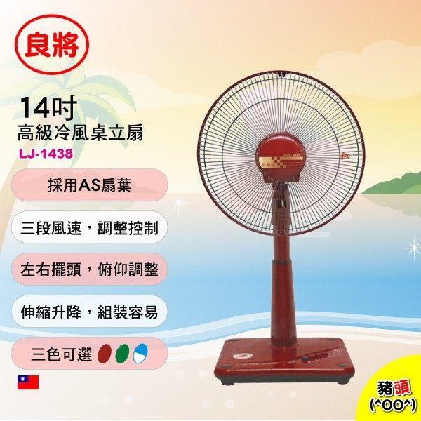 豬頭電器(^OO^) - 良將牌 14吋高級冷風桌立扇【LJ-1438】