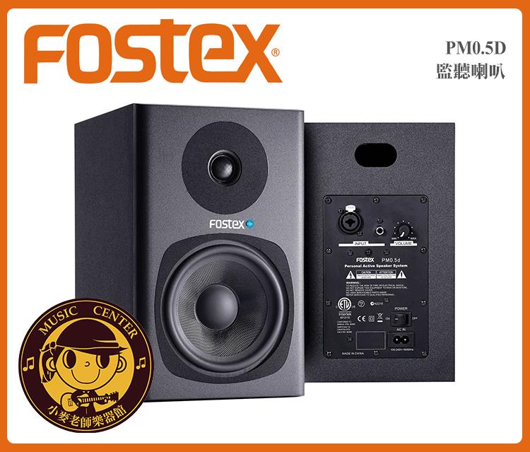 小麥老師樂器館FOSTEX PM0.5D主動式監聽喇叭黑色喇叭音響音箱