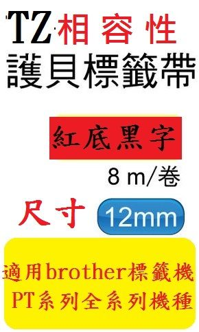TZ相容性護貝標籤帶(12mm)紅底黑字適用: PT-1280/PT-2430PC/PT-2700/PT-9500PC(TZ-431/TZe-431)