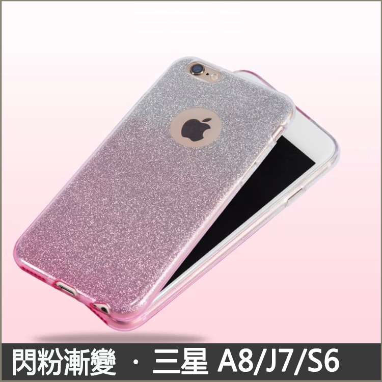 【買二送一】閃粉漸變 漸層 三星 A8 J7 S6 保護套 矽膠套 軟殼 A8000 S6 j7 手機殼 保護套 防摔TPU