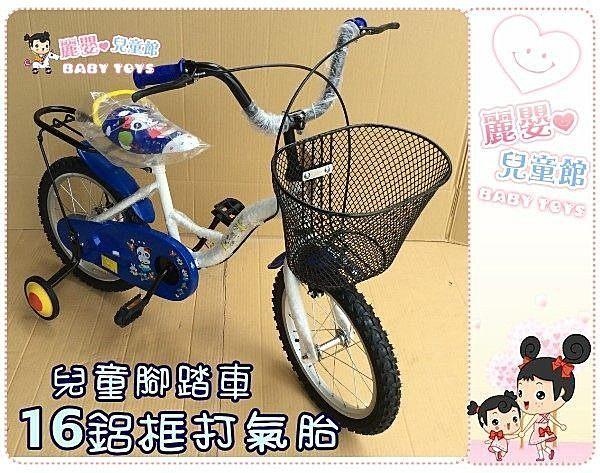 麗嬰兒童玩具館~幼稚園小朋友16吋豪華鋁框充氣胎(鐵置物籃)兒童腳踏車-台製4y以上