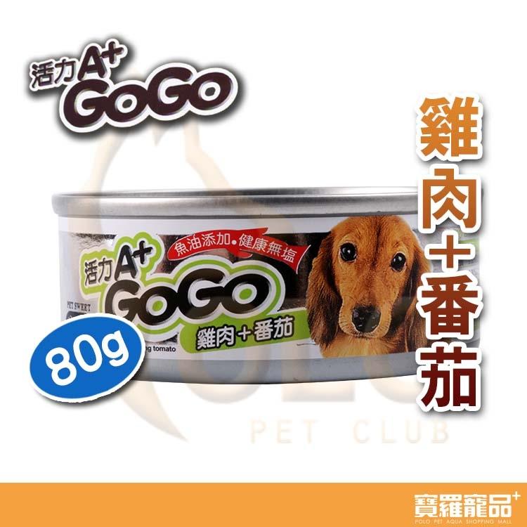 活力A  GO GO精緻狗罐-雞肉 番茄80g【寶羅寵品】