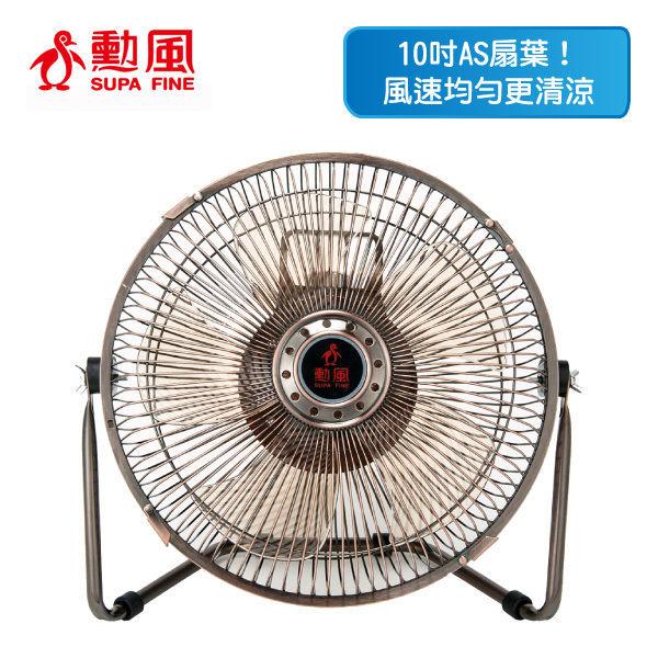 【限宅配】勳風 U-take 10吋DC行動古銅扇HF-B110GDC (購潮8)