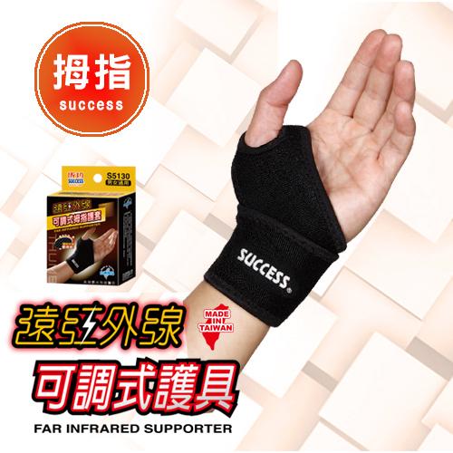 成功 遠紅外線可調式拇指護套 護具