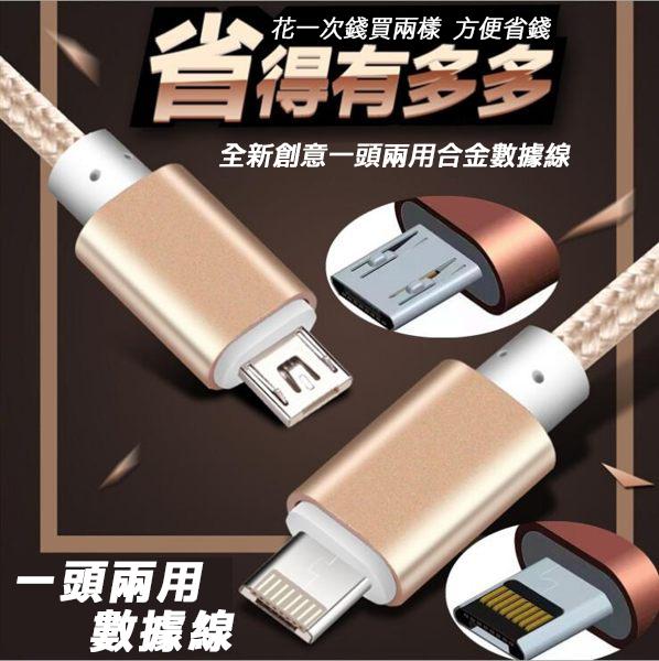 時尚 蘋果安卓 通用 正反雙面 一頭兩用 二合一數據線 尼龍編織線 充電線 傳輸線 玫瑰金