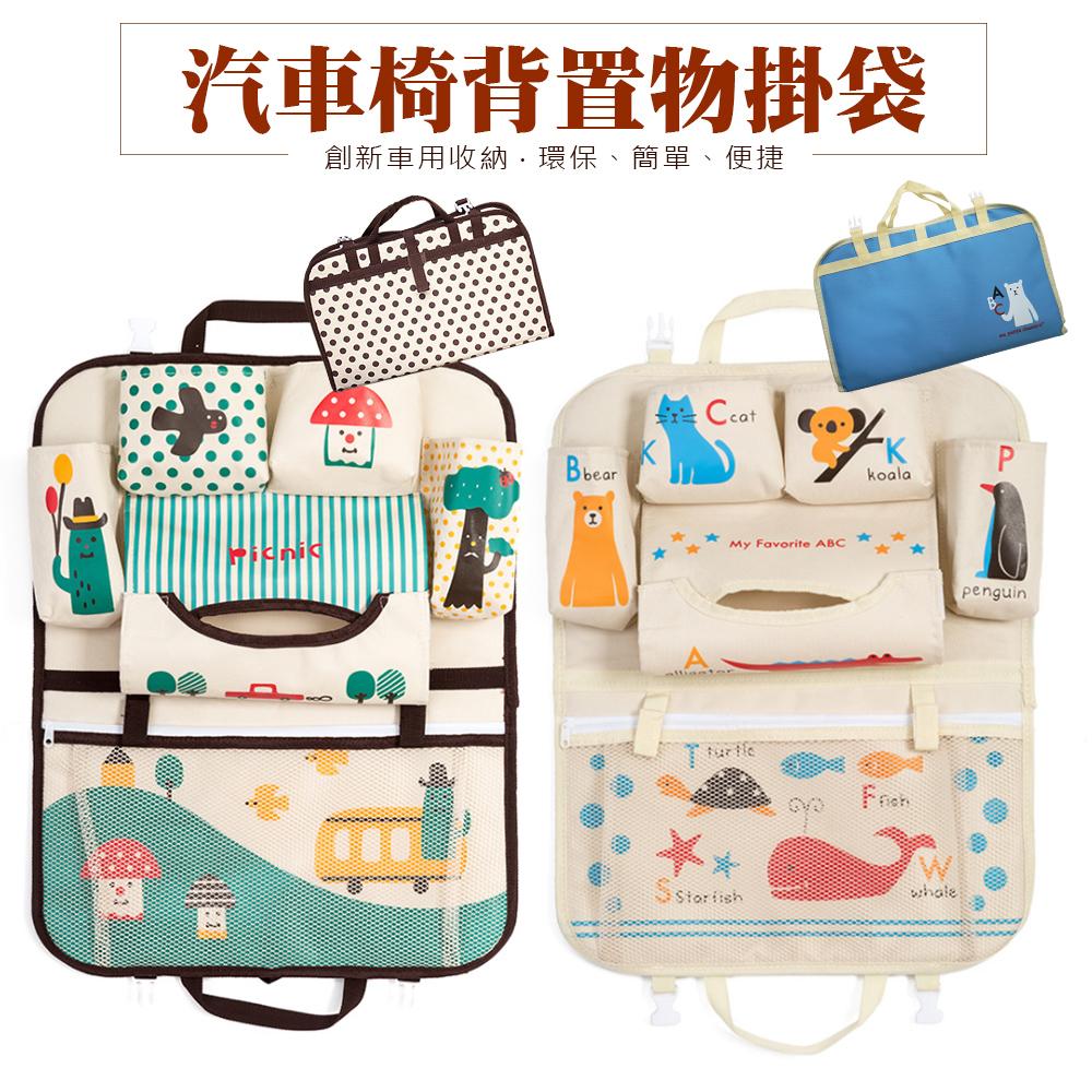 韓版卡通汽車椅背置物袋折疊掛袋面紙盒飲料架收納袋