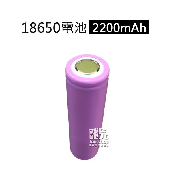 【飛兒】18650電池 2200mah 行動電源 電子玩具 充電電池 鋰電池 手電筒 數位相機 77