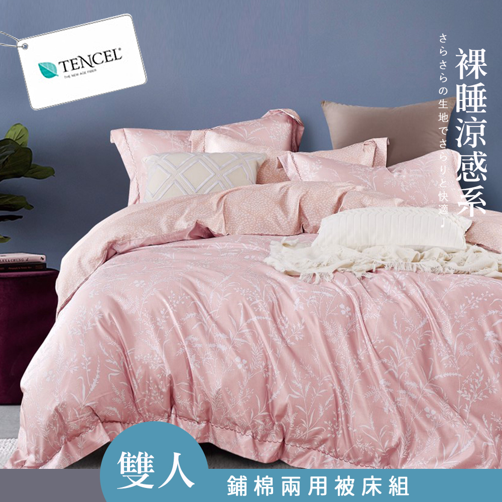 BELLE VIE 涼爽天絲 雙人床包鋪棉兩用被四件組 (5x6.2呎) 言葉