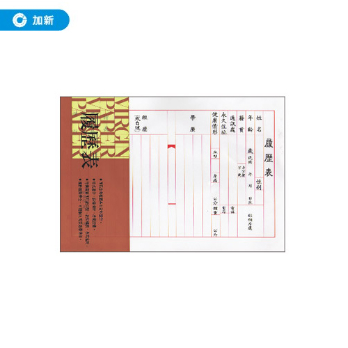 量販180束加新16K履歷表4張束1124D2信封公文封工商用紙管理用紙手冊筆記簿