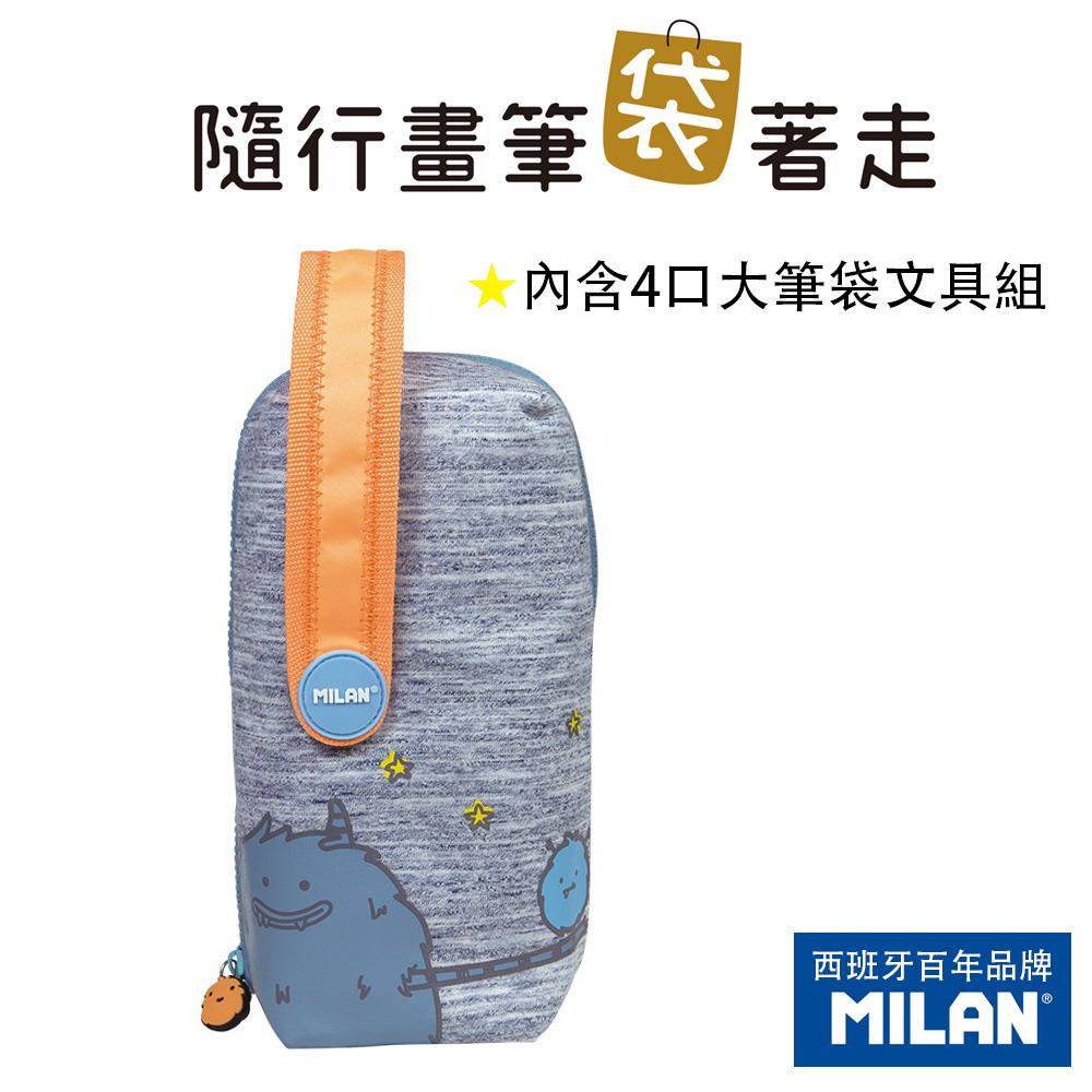 【MILAN】MILAN隨行畫筆袋著走_MIMO家族_Papa&Mimo(4口)