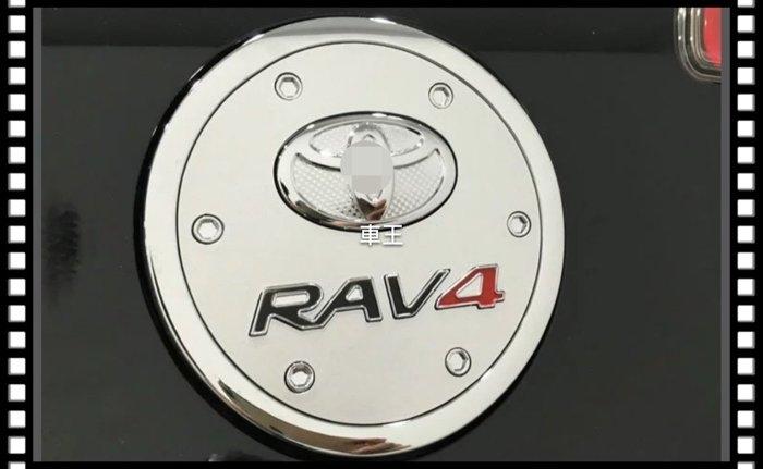 車王小舖豐田Toyota 2016 RAV4油箱裝飾蓋油箱蓋油箱蓋貼ABS電鍍