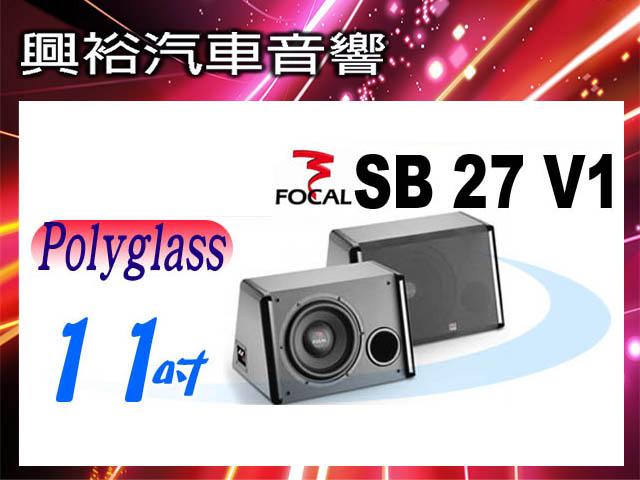 FOCAL 11吋超重低音喇叭重低音箱kit SB 27 V1 Polyglass V1 Enclosures法國原裝正公司貨