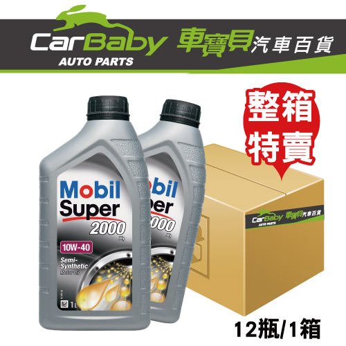 【車寶貝推薦】MOBIL SUPER 2000 10W40 機油 (整箱)