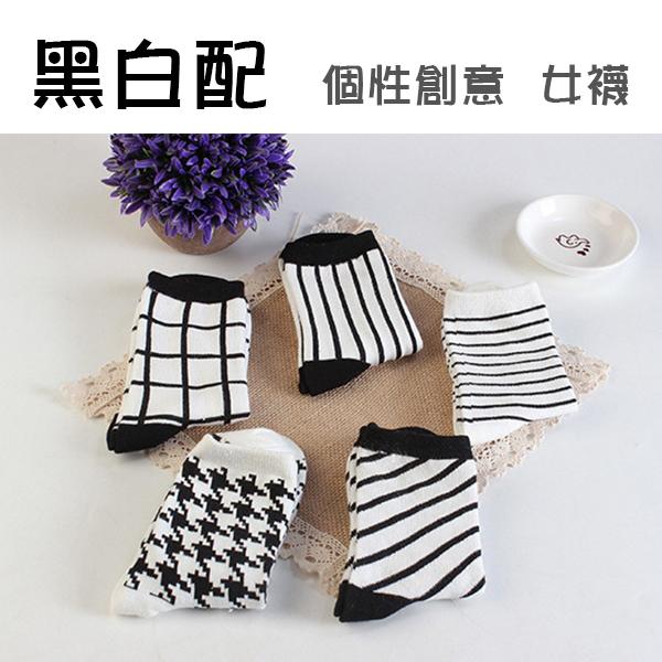 襪子【FSW076】黑白配個性創意千鳥格女襪 短襪 隱形襪 氣墊襪 純棉  船型襪 -收納女王