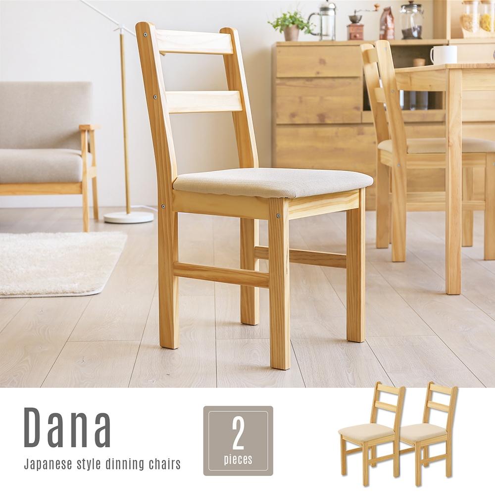 【MODERN DECO】黛納日式木作餐椅(2入)/DIY自行組裝/H&D東稻家居