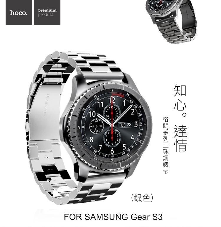 ☆愛思摩比☆HOCO SAMSUNG Gear S3 watch/華米 AMAZFIT 格朗系列錶帶三珠款 (銀色)