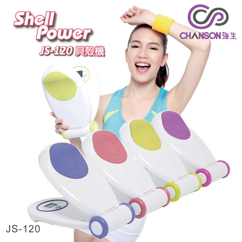 【強生CHANSON】JS-120 貝殼機Shell Power(2色任選)