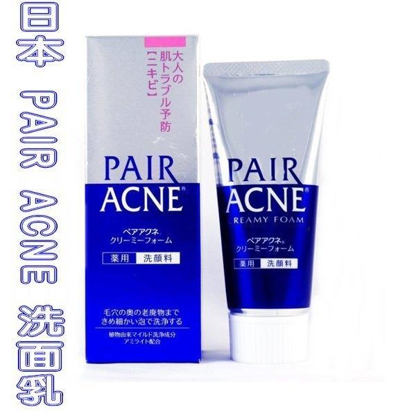 獅王 pair acen 洗面乳 抗痘 控油 洗面皂 深層清潔 保濕 滋潤 潔淨 洗顏粉 潔顏粉 清除黑頭 去角質