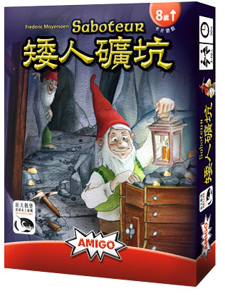新天鵝堡Saboteur矮人礦坑-中文正版桌遊熱門益智遊戲中壢可樂農莊