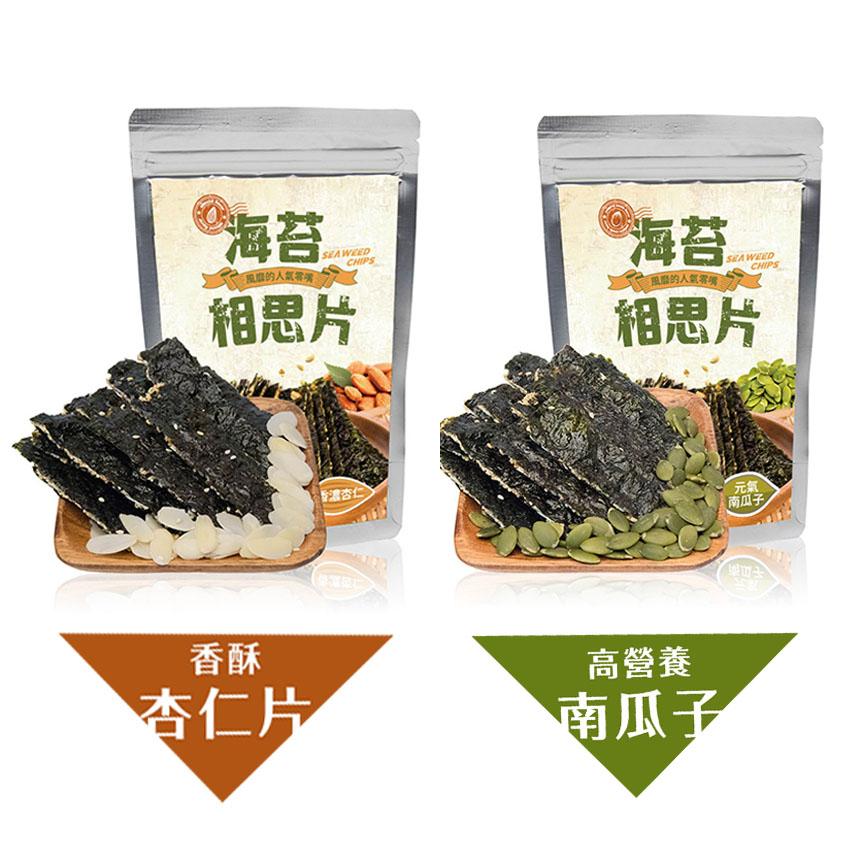 橙姑娘 海苔相思片/海苔夾心/營養零食/堅果海苔【5包優惠組】 口味任選