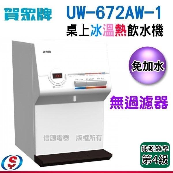 信源全新賀眾牌桌上型冰溫熱飲水機UW-672AW-1免運費-需外接過濾器