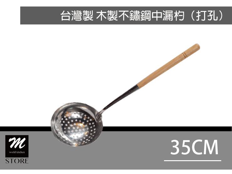 台灣製木柄不鏽鋼中漏杓打孔Mstore