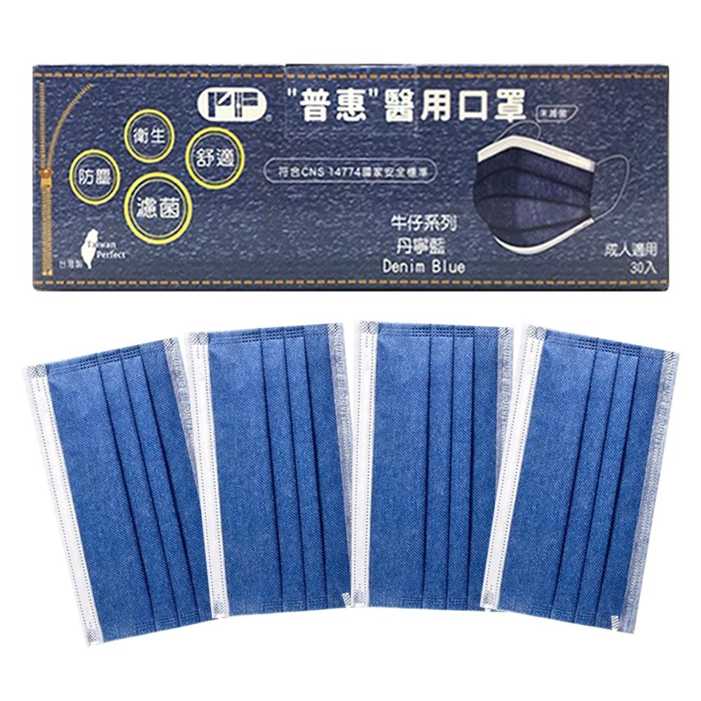 【普惠】 丹寧 牛仔藍 醫用口罩 30入/盒 台灣製造