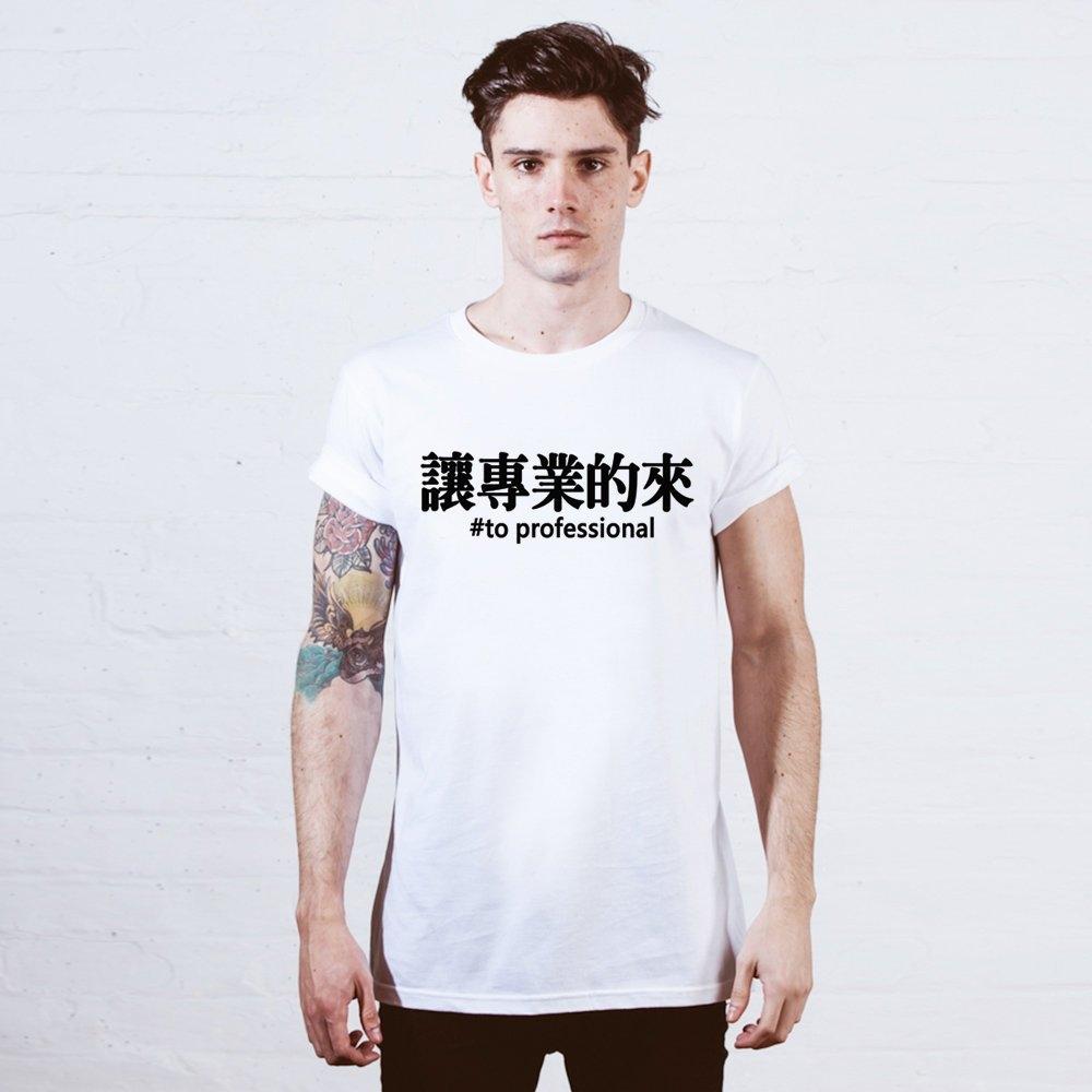 讓專業的來中文男女短袖T恤-2色漢字繁體文青富士趣味幽默亞洲版型199