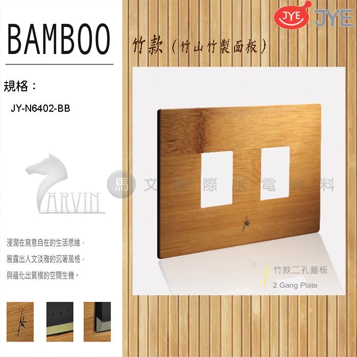 中ㄧ 月光系列 竹款開關切面板- 二孔蓋板 竹 JY-N6402-BB