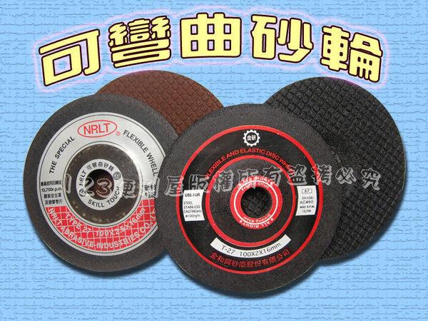 """【3125-35】金研可彎曲砂輪4""""(100x2x16mm) GC(黑) 砂輪片 樹脂砂輪 軟質砂輪★EZGO商城★"""