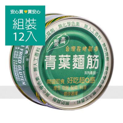 【青葉】麵筋120g,12罐/打,全素,不含防腐劑,平均單價22.42元
