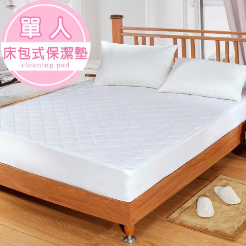 暖暖咻咻菱格條紋床包式防塵防汙單人保潔墊