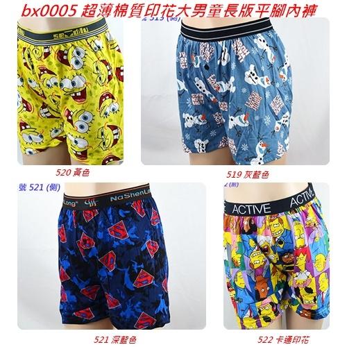 3件組348超薄棉質印花長版大男童鬆身平腳內褲點選滿3件可出貨