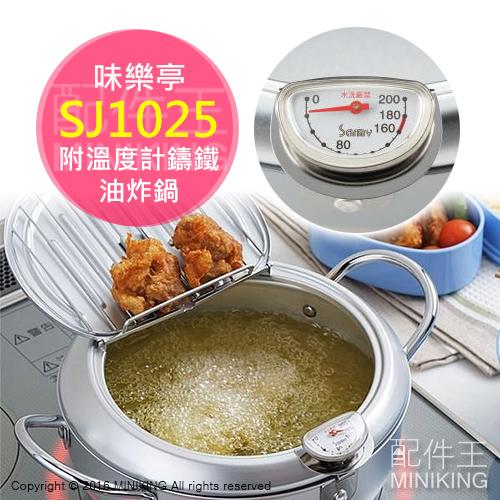 配件王日本代購味樂亭SJ1025 24cm附溫度計鑄鐵油炸鍋天婦羅炸鍋電磁瓦斯雙用另20cm