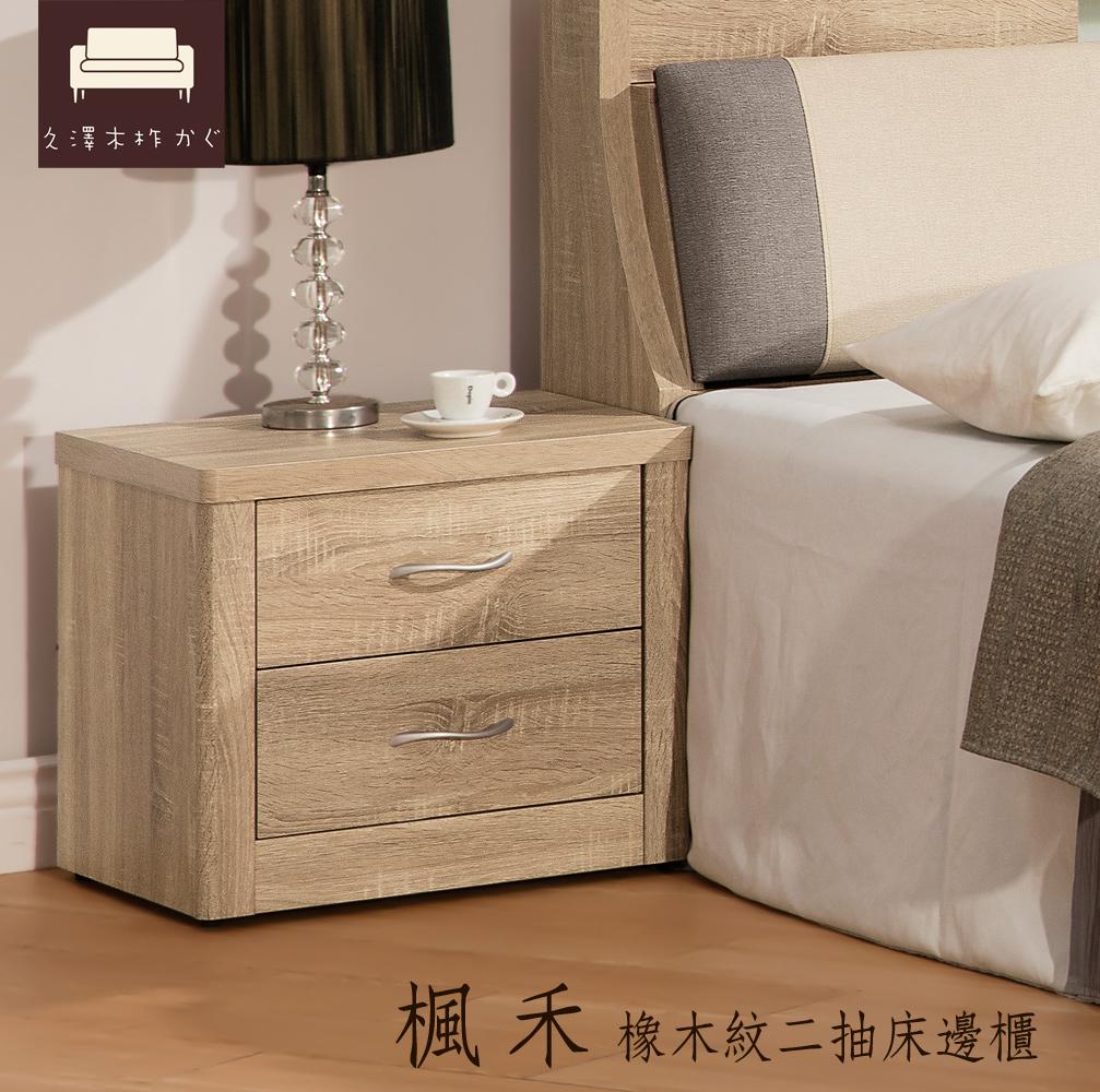 床邊櫃UHO楓禾-橡木紋1.7尺床頭櫃