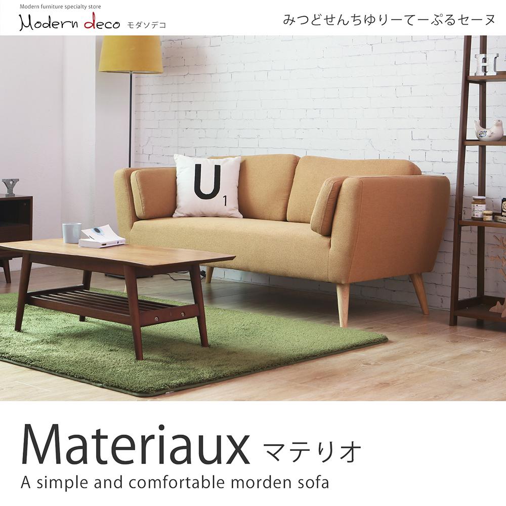 【日本品牌MODERN DECO】北歐日式雙人加大沙發/2色/H&D東稻家居