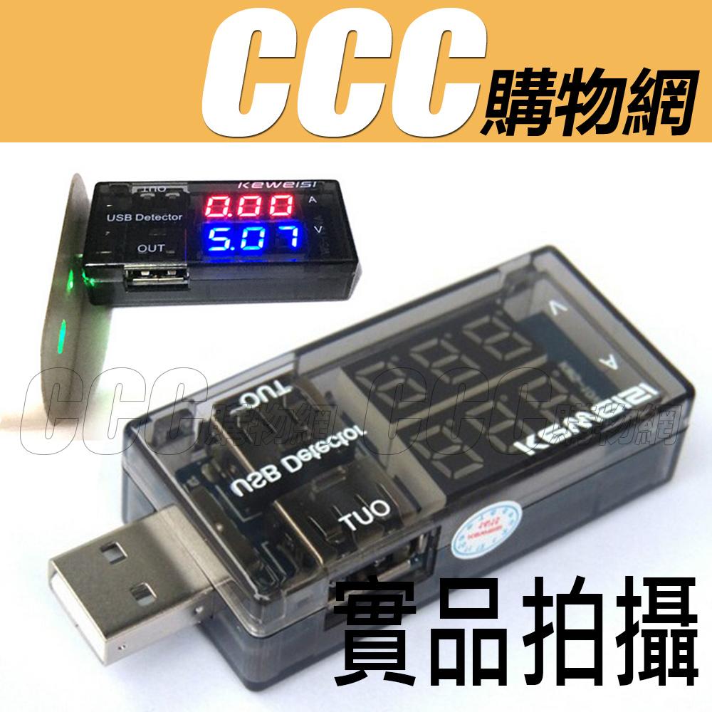 USB電壓流錶雙表顯示電壓表測量表智能電壓數字顯示