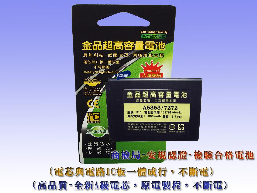 台灣NCC檢驗合格-電池宏達電HTC Incredible S S710E不可思議S710d亞太全新A級電芯