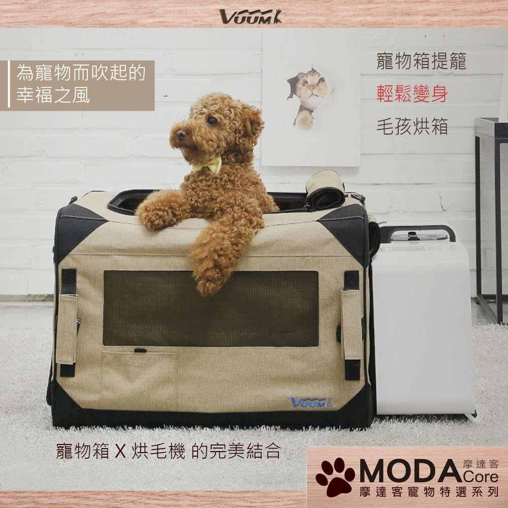 摩達客寵物預購韓國進口VUUM高級攜帶式烘毛機可摺疊行動寵物箱籠中型M二合一組