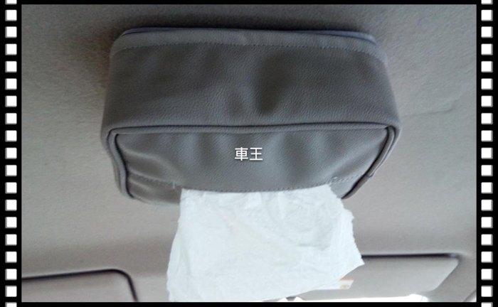 車王汽車精品百貨汽車用磁吸式面紙盒灰色吸頂式紙巾盒面紙抽取盒拉鍊式吸頂式固定式