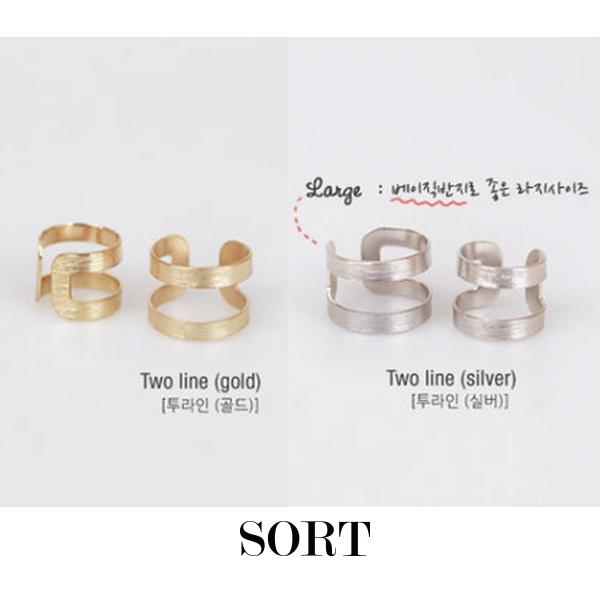 戒指 2件組 韓劇韓國明星同款 金屬鏤空雙條開口式戒指【1DDR0099】