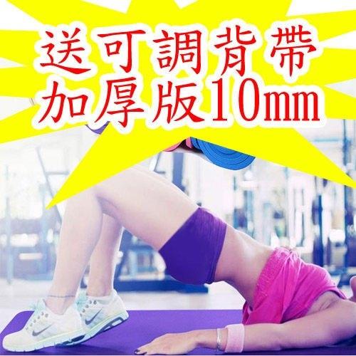 【送可調背帶 加厚版10mm】 瑜珈墊/瑜伽墊運動墊 瑜伽墊 遊戲墊 地墊 爬行墊 運動墊 防滑墊野餐墊