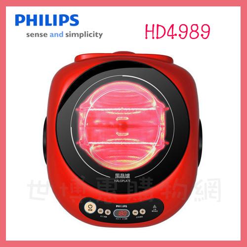 『快速出貨』世博惠購物網◆PHILIPS飛利浦 黑晶爐HD4413的後續機種 HD4989/HD-4989◆