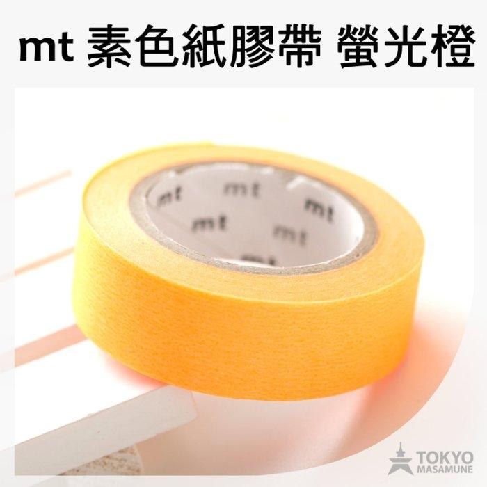 95折東京正宗日本mt masking tape紙膠帶SS 1P基本款素色系列螢光橙