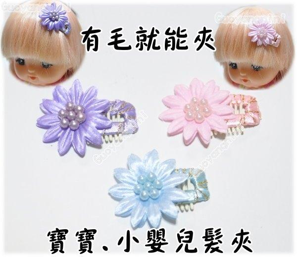 髮夾 手工髮飾 有毛就能夾 小嬰兒 寶寶髮夾 兒童髮飾/汗毛夾/幼兒-毛小孩也可以用【V3398】