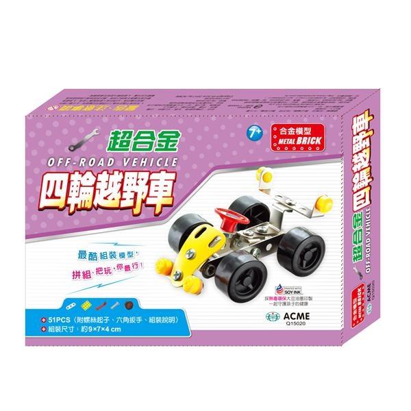 DIY組裝玩具:超合金四輪越野車