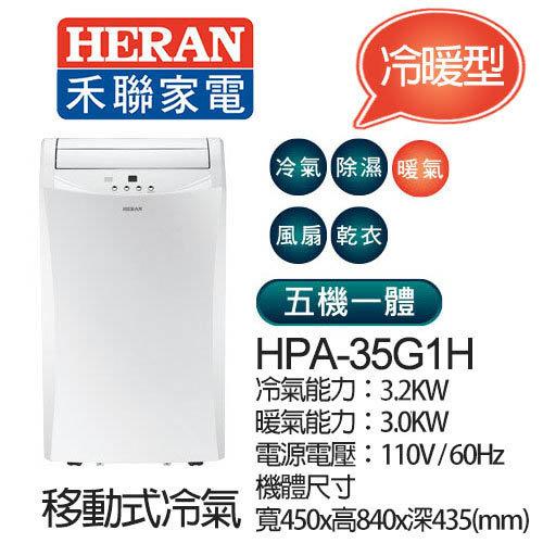 HERAN禾聯HPA-35G1H 6-8坪冷暖移動式空調冷氣全新原廠公司貨