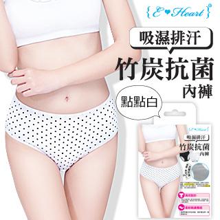 【E‧Heart】吸濕排汗竹炭抗菌內褲(點點白)
