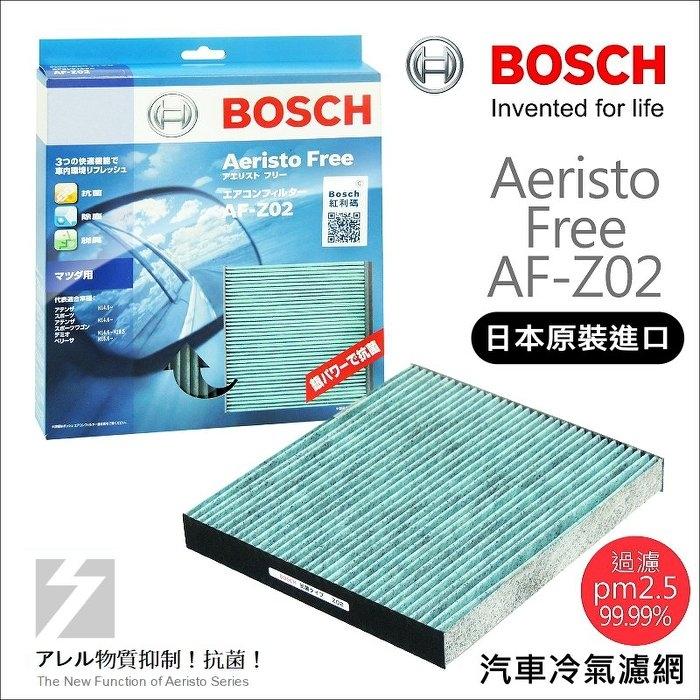 久大電池德國BOSCH日本原裝進口AF-Z02冷氣濾網有效對應PM2.5 MAZDA 6馬6